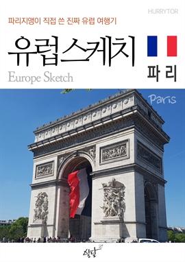 파리지앵이 직접 쓴 진짜 유럽여행기 - 유럽스케치 파리 편