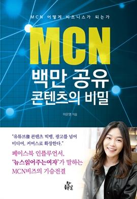 도서 이미지 - MCN 백만 공유 콘텐츠의 비밀