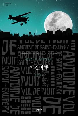 도서 이미지 - 야간비행 (세계문학전집 166)
