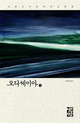 도서 이미지 - 오디세이아 1