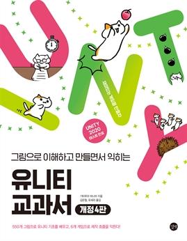 유니티 교과서(개정4판)
