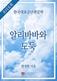 [오디오북] 한국대표중단편문학 - 알리바바와 도둑