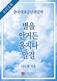 [오디오북] 한국대표중단편문학 - 별을 안거든 울지나 말걸