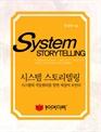 시스템 스토리텔링