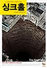 도서 이미지 - 싱크홀 : 국내 최초 블록버스터 재난소설
