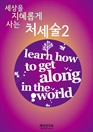 세상을 지혜롭게 사는 처세술 2