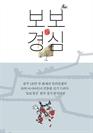 [세트] 보보경심 (전3권/완결)