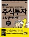 [강추] 주식투자 무작정 따라하기 - 2014최신개정판
