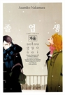 [BL] 졸업생 -겨울-