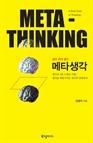 [강추] 메타생각 Meta-Thinking