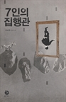[추천] 7인의 집행관 - 폴라데이&나이트 Polarday&Night
