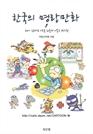 한국의 명랑만화