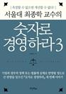 도서 이미지 - 서울대 최종학 교수의 숫자로 경영하라 3