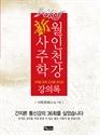 월인천강 新사주학 - 강의록