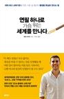 [강추] 연필 하나로 가슴 뛰는 세계를 만나다