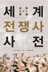[강추] 세계 전쟁사 사전