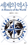 세계의 역사 : A History of the World