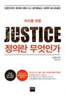 도서 이미지 - [강추] 정의란 무엇인가
