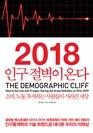 [강추] 2018 인구 절벽이 온다