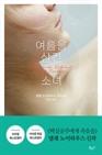 도서 이미지 - [강추] [할인] 여름을 삼킨 소녀