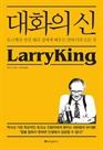 도서 이미지 - 대화의 신 - 토크계의 전설 래리 킹에게 배우는 말하기의 모든 것