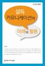 설득커뮤니케이션의 이해와 활용 (2015년 개정판)