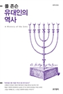 유대인의 역사 (할인)
