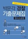 [경찰채용&승진 최신기출 총정리] 박문각 경찰 기출문제집(형사소송법)