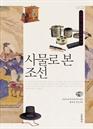 사물로 본 조선 (규장각 교양총서 11)