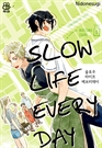 [BL] [허니B] SLOW LIFE EVERY DAY