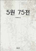 5원 75전