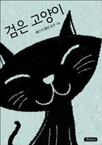 도서 이미지 - 검은 고양이