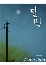 도서 이미지 - 달빛