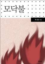 도서 이미지 - 모닥불