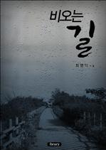 도서 이미지 - 비오는 길