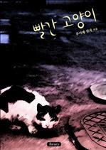 도서 이미지 - 빨간 고양이