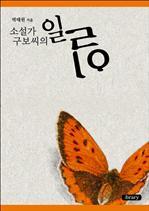 도서 이미지 - 소설가 구보씨의 일일
