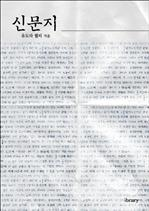 도서 이미지 - 신문지
