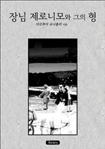 도서 이미지 - 장님 제로니모와 그의 형
