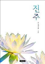 도서 이미지 - 진주