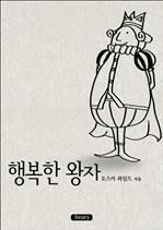 도서 이미지 - 행복한 왕자