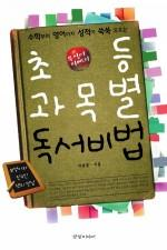 도서 이미지 - 부엉이 아빠의 초등 과목별 독서비법