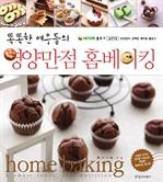도서 이미지 - 똑똑한 여우들의 영양만점 홈베이킹