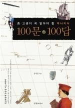 도서 이미지 - 중·고생이 꼭 알아야 할 역사지식 100문 100답
