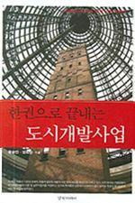 도서 이미지 - 한 권으로 끝내는 도시개발사업