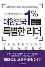 도서 이미지 - 대한민국 1% 특별한 리더