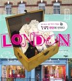 도서 이미지 - 건방진 런던에 반하다