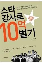 도서 이미지 - 스타 강사로 10억 벌기