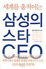 도서 이미지 - 삼성의 스타 CEO