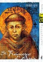 도서 이미지 - 위대한 성자 프란체스코